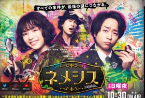 ネメシス第2話(4月18日放送)のドラマ感想や予想ネタバレも!おもしろかった?つまらなかった?