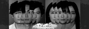 【公式見逃し配信動画】きれいのくにを無料でフル視聴する方法!NHKドラマの再放送情報とキャスト吉田羊...