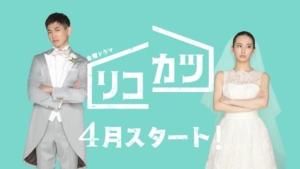 リコカツ第1話のドラマ感想や予想ネタバレも!北川景子&永山瑛太の離婚活動の今後の予想は?