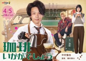 【感想】珈琲いかがでしょう第2話(4月12日放送)のドラマ予想ネタバレも!おもしろかった?つまらなか...