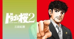 ドラゴン桜2(シーズン2) 第2話(5月2日)ドラマ感想や考察ネタバレ!桜木VS理事長のバトルの行方...
