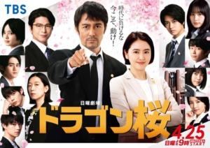 ドラゴン桜2(シーズン2) 第4話(5月16日)ドラマ感想や考察ネタバレ!高橋海人、東大の目標を目指せ...