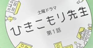 ひきこもり先生 第2話(6月19日)ドラマ感想や考察ネタバレ!評価口コミはつまらない?見逃し配信無料...